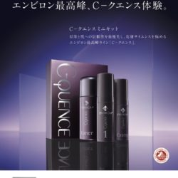 Cクエンスミニ 数量限定発売!