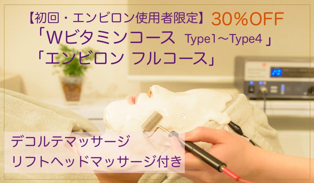 【初回・エンビロン使用者限定】 Wビタミンコース・フルコース  30%OFF